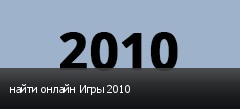 найти онлайн Игры 2010