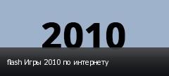 flash Игры 2010 по интернету