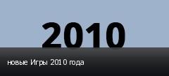 новые Игры 2010 года