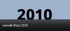 скачай Игры 2010