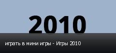 играть в мини игры - Игры 2010