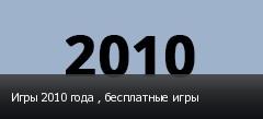 Игры 2010 года , бесплатные игры