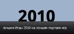 лучшие Игры 2010 на лучшем портале игр