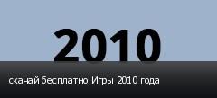 скачай бесплатно Игры 2010 года