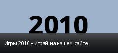 Игры 2010 - играй на нашем сайте