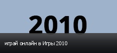 ����� ������ � ���� 2010