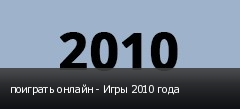поиграть онлайн - Игры 2010 года