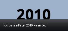 поиграть в Игры 2010 на выбор