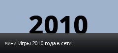 ���� ���� 2010 ���� � ����
