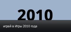 играй в Игры 2010 года