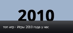 топ игр - Игры 2010 года у нас