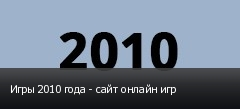 Игры 2010 года - сайт онлайн игр