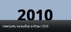 поиграть на выбор в Игры 2010