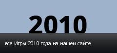 все Игры 2010 года на нашем сайте