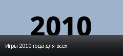 Игры 2010 года для всех