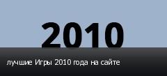 лучшие Игры 2010 года на сайте