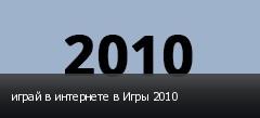 играй в интернете в Игры 2010