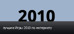 лучшие Игры 2010 по интернету
