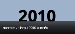 поиграть в Игры 2010 онлайн