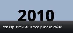 топ игр- Игры 2010 года у нас на сайте