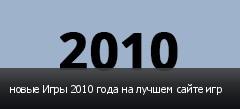 ����� ���� 2010 ���� �� ������ ����� ���