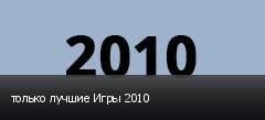 только лучшие Игры 2010