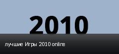 лучшие Игры 2010 online