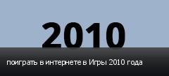 поиграть в интернете в Игры 2010 года