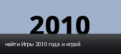 найти Игры 2010 года и играй