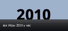 все Игры 2010 у нас