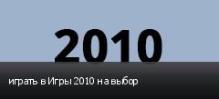 играть в Игры 2010 на выбор
