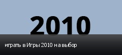 ������ � ���� 2010 �� �����
