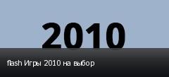 flash Игры 2010 на выбор