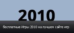 бесплатные Игры 2010 на лучшем сайте игр