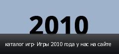каталог игр- Игры 2010 года у нас на сайте