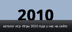 ������� ���- ���� 2010 ���� � ��� �� �����