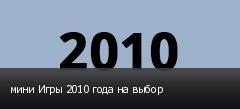 мини Игры 2010 года на выбор