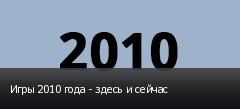 Игры 2010 года - здесь и сейчас