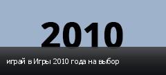 играй в Игры 2010 года на выбор
