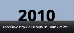 новейшие Игры 2010 года на нашем сайте