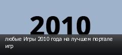 любые Игры 2010 года на лучшем портале игр