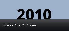 лучшие Игры 2010 у нас