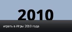 играть в Игры 2010 года