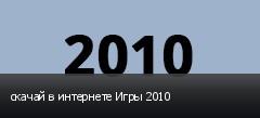 скачай в интернете Игры 2010