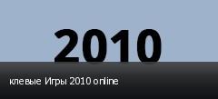 клевые Игры 2010 online