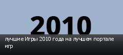 лучшие Игры 2010 года на лучшем портале игр