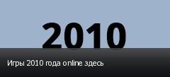 Игры 2010 года online здесь