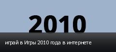 играй в Игры 2010 года в интернете