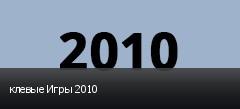 клевые Игры 2010