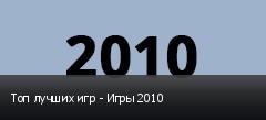 Топ лучших игр - Игры 2010